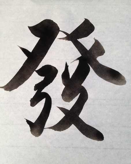 hatsuka.JPG